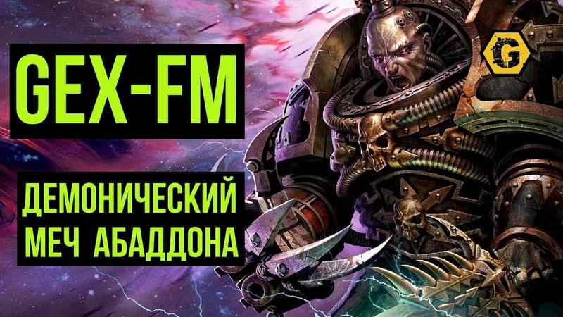 Демонический меч Абаддона Warhammer 40000 Gex FM
