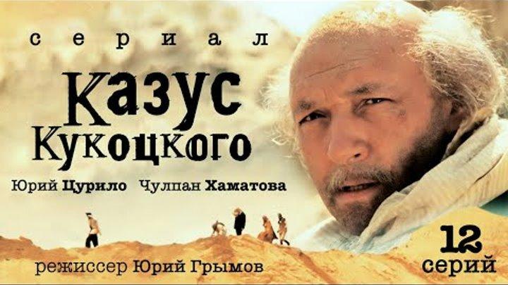 Казус Кукоцкого Сериал Все серии