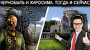 Чернобыль и Припять! Хиросима и Нагасаки! ТОГДА И СЕЙЧАС!