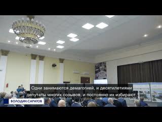 Вячеслав Володин на встрече в Саратове обратился к городским чиновникам