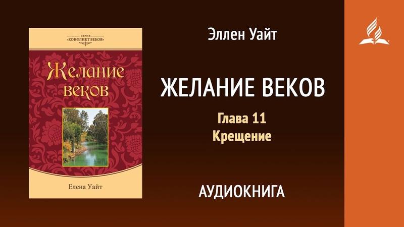 Желание веков Глава 11 Крещение Эллен Уайт Аудиокнига Адвентисты