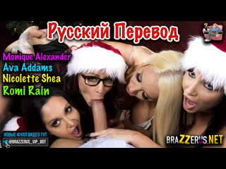 Ava Addams, Monique Alexander, Nicolette Shea, Romi Rain порно с переводом  brazzers hd 1080 big tits новогодний секс групповое