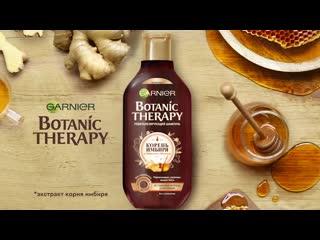 Встречай новый Botanic Therapy с имбирём в перерабатываемой упаковке!