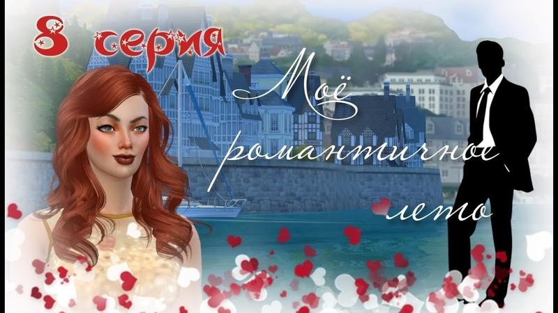The Sims 4 Моё романтичное лето 8 серия Таинственное приглашение