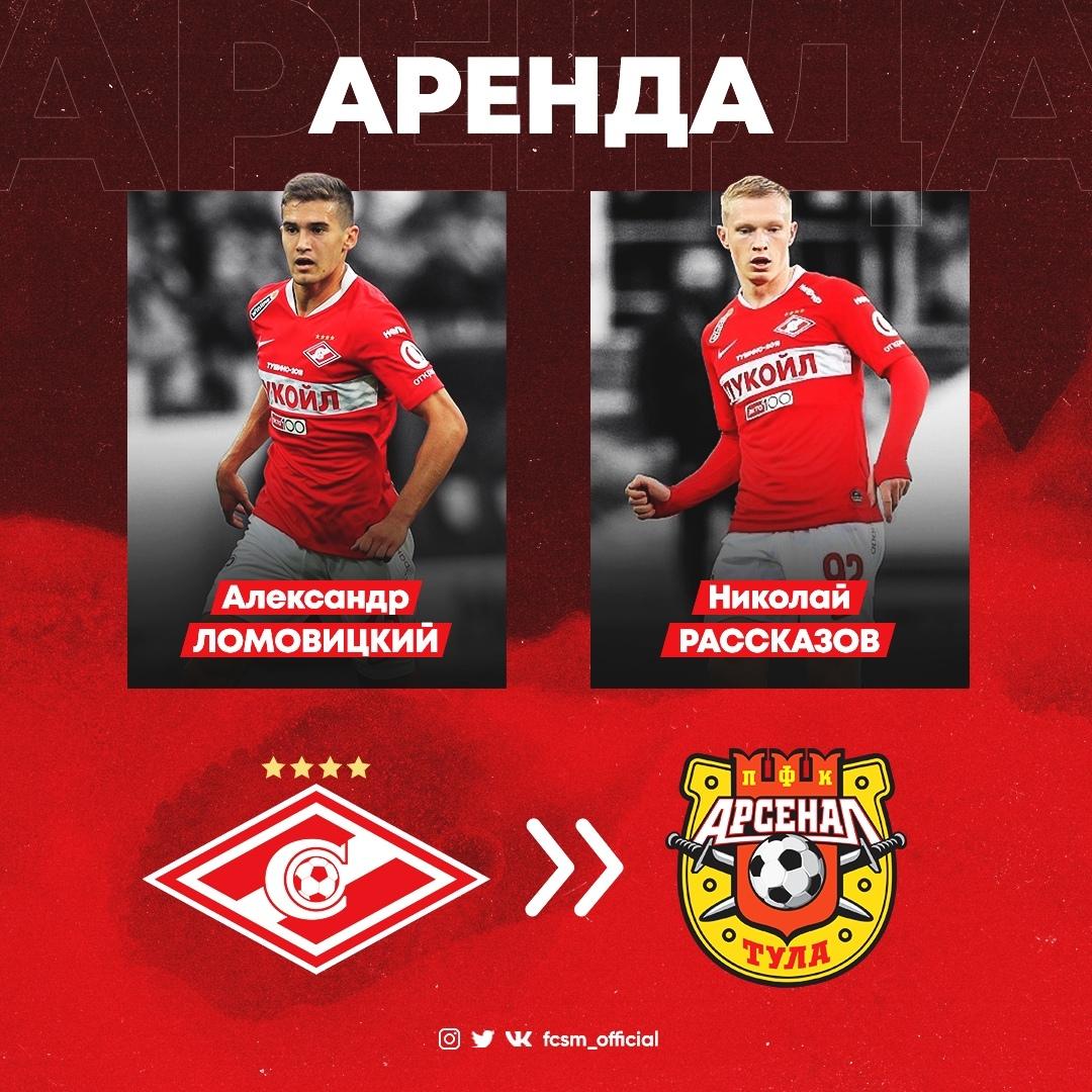 Александр Ломовицкий и Николай Рассказов