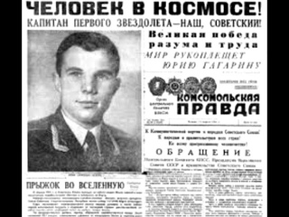 ПОДКАСТ СЖП #5: День космонавтики / Чернышова Н.А.  ()