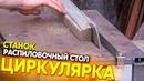 Распиловочный стол для ручной циркулярной пилы, станок для мастерской своими руками