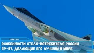 Особенности стелс истребителя России Су 57, делающие его лучшим в мире