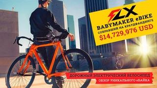 Шоссейный электрический велосипед Babymaker от FLX Bike | eBike собравший 1 млрд рублей!