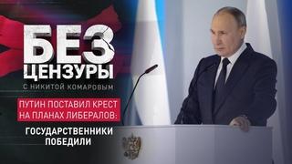 Путин поставил крест на планах либералов: Государственники победили