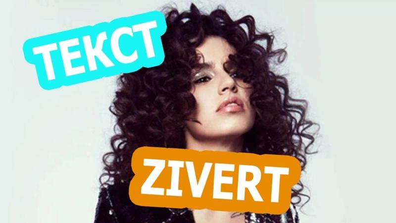 Zivert — Life текст слова! Lyrics Лирика 2018!