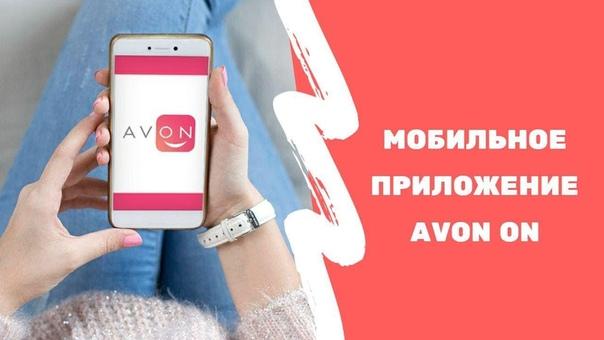 Мобильное приложение эйвон косметика lash отзывы купить