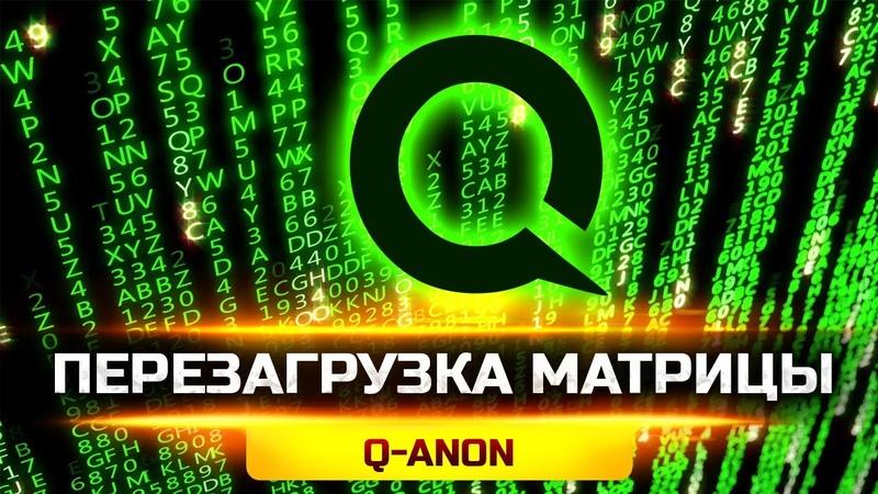 Q ANON ПЕРЕЗАГРУЗКА МАТРИЦЫ