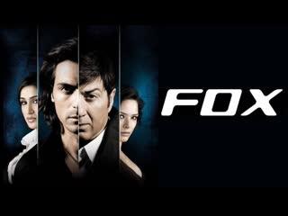 Fox - Asesina al zorro (2009)