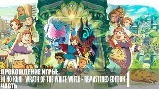 Прохождение Ni no Kuni: Wrath of the White Witch - Remastered Edition - Часть 1