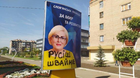 В Славянске рекламу Штепы испоганили фразами «русиш швайне»