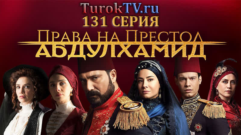 Права на престол Абдулхамид 131 серия Dervish