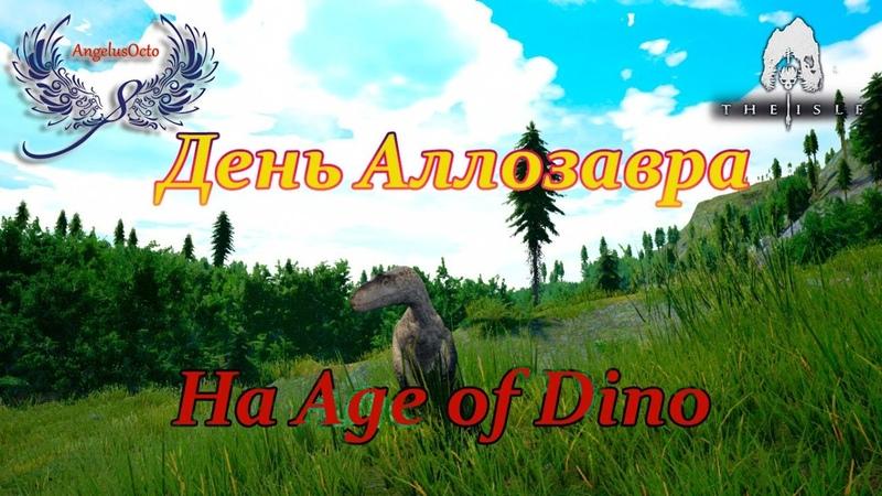 День Аллозавра на сервере Age of Dino The Isle СТРИМ