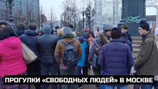 Прогулки «Свободных людей» в Москве / LIVE