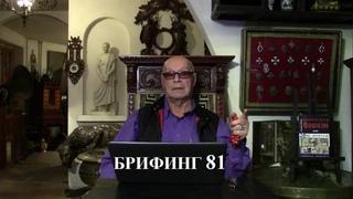 """1. """" О. Сергий и Навальный : ласточки над Кремлём ."""" Брифинг №81.1от Эдуарда Ходоса ."""