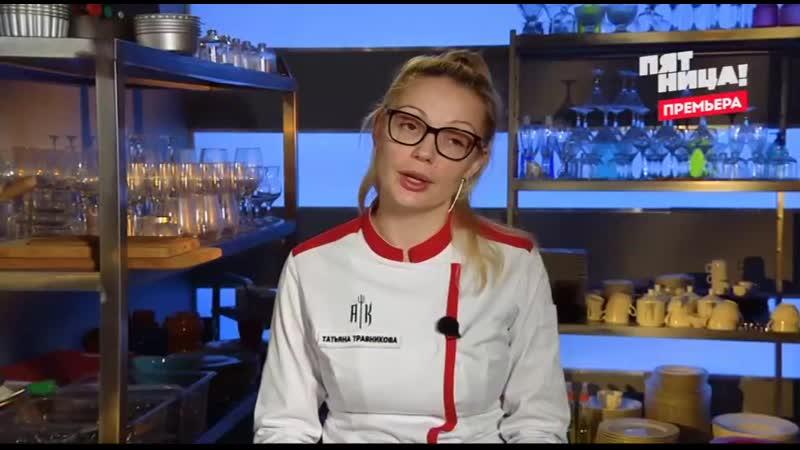 Адская кухня 21 октября 2020 4 часть выгон кто ушел