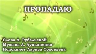 Пропадаю  Исполняет Лариса Соловьева  Слова Л  Рубальской, музыка А  Лукьяненко