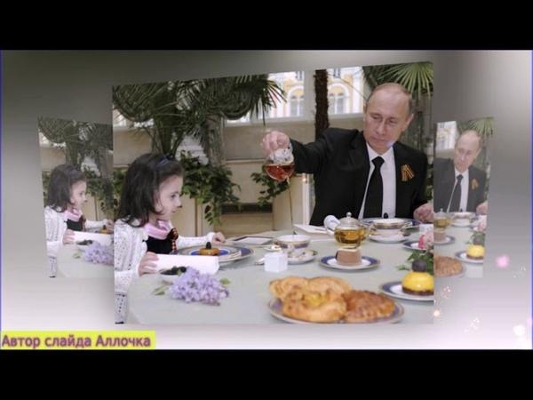 Любимая песня В. В. Путина