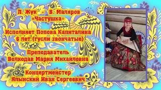 Л. Жук-В. Маляров «Частушка» Исполняет Попова Капиталина  6 лет (гусли звончатые)