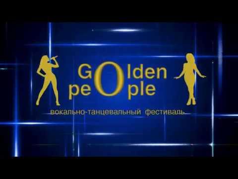 Айрапетова Алиса Вокально танцевальный фестиваль Golden people 16 марта 2019г