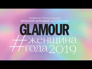 Прямая трансляция красной дорожки церемонии Женщина года Glamour 2019