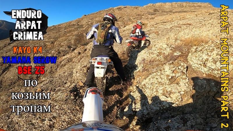 Эндуро Крым в горах Арпата сыпучие козьи тропы Kayo K4 Yamaha Serow BSE Z5