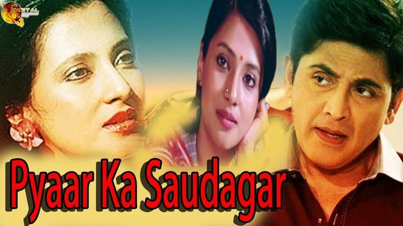 Pyaar Ka Saudagar (1991)