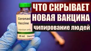 Вакцинация и ЧИПИРОВАНИЕ людей, НОВЫЕ данные. Пламен Пасков, что ЖДЕТ мир в 2020 году!