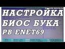 Как зайти и настроить BIOS ноутбука ACER PB ENTE69 для установки WINDOWS 7 или 8 с флешки или диска.