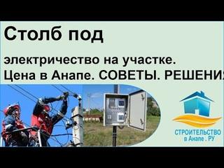 Столб под электричество на участке цена в Анапе? - Советы, решения, варианты.