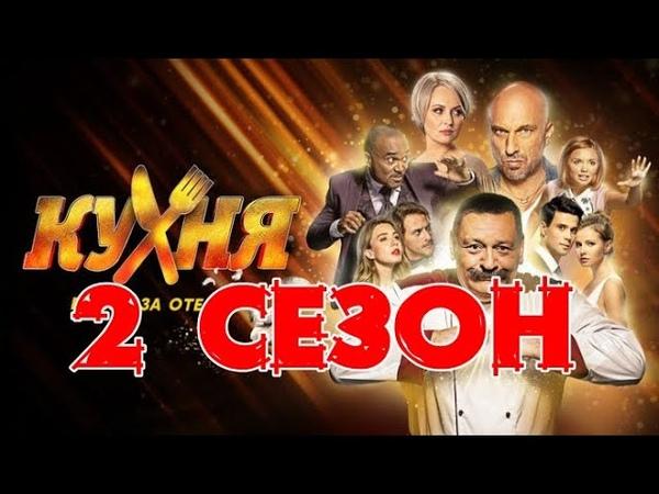 Сериал Кухня война за отель 2 сезон 1 16 серия 2020 СТС Комедия Анонс Дата выхода