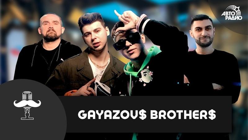 GAYAZOV$ BROTHER$: live-версия Увезите Меня На Дип-хаус и кто украл трек Верните в Моду Любовь