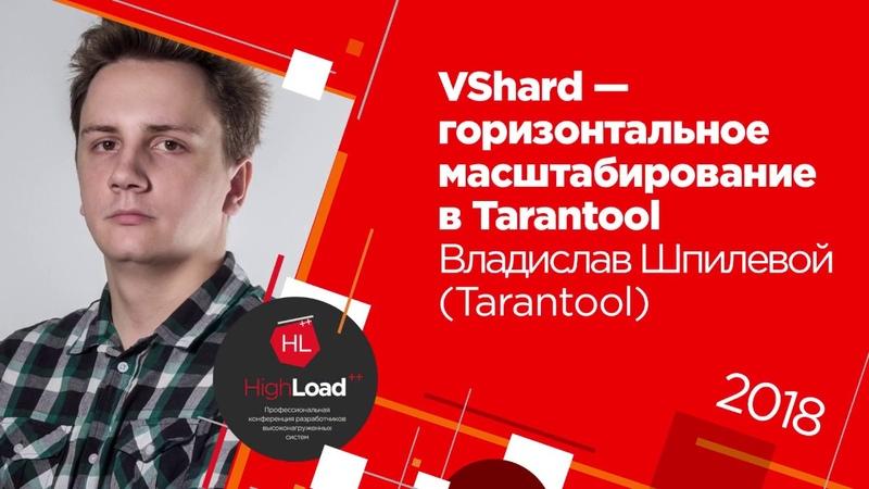 VShard - горизонтальное масштабирование в Tarantool / Владислав Шпилевой (Tarantool)