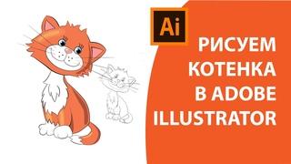 Как нарисовать котенка Adobe Illustrator, урок по Иллюстратору