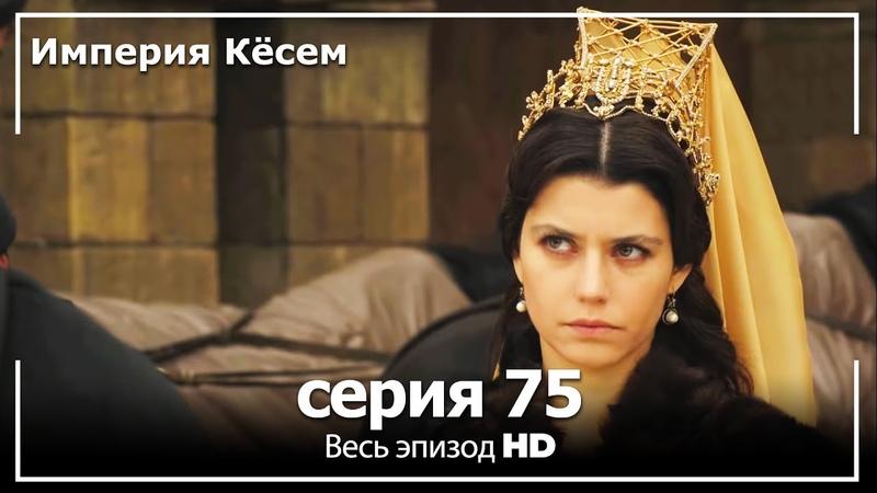 Великолепный век Империя Кёсем серия 75