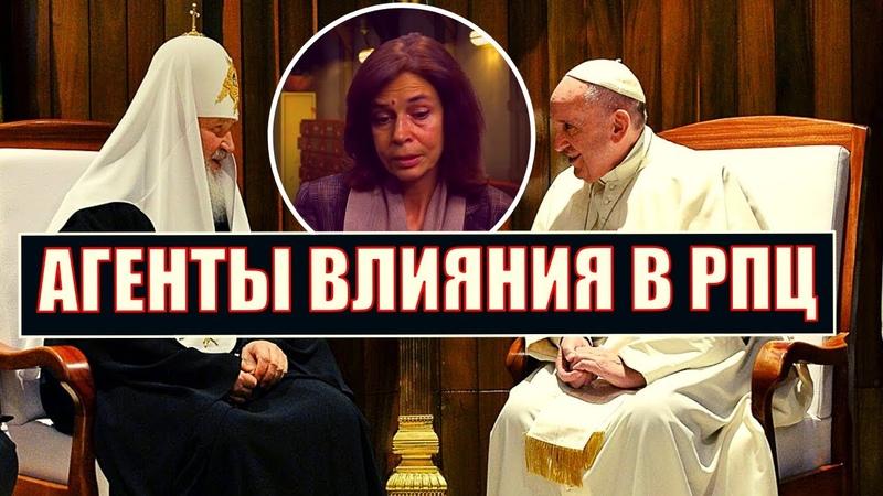 Агенты влияния в РПЦ Ольга Четверикова об РПЦ МП Экуменизм