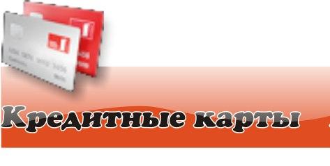 хабаровск кредит за откат