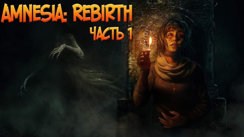 Amnesia Rebirth Прохождение на русском 1 1440P l Ужас из темноты