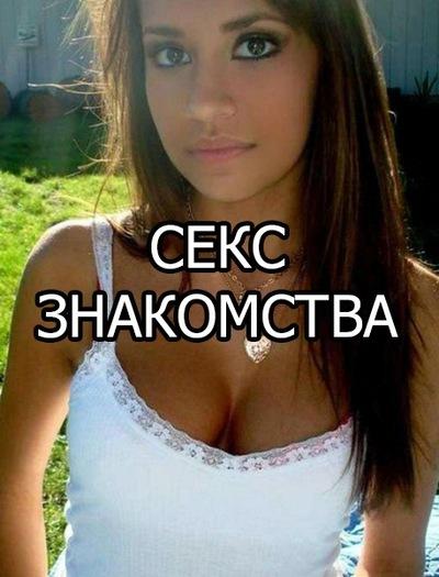 секс знакомства пятигорск вконтакте