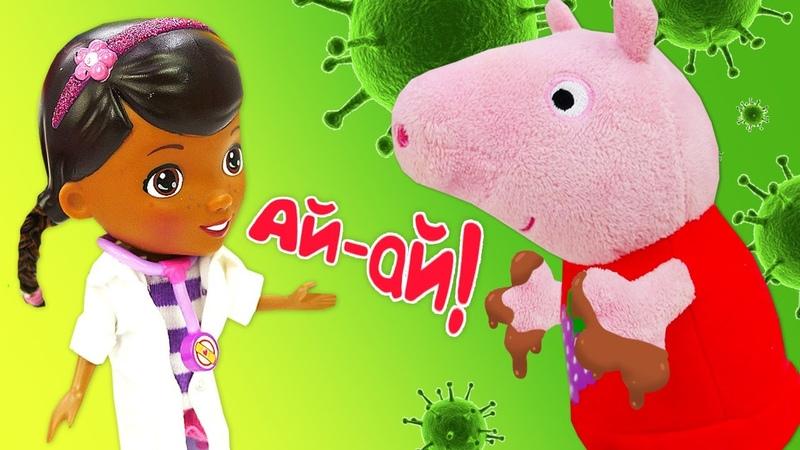 Доктор Плюшева и Свинка Пеппа Мультики про Пеппу иигрушки отом почему надо мыть руки