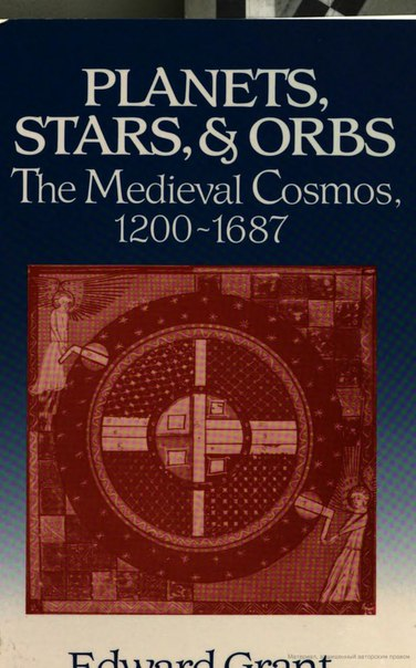 Edward Grant - Planets, Stars, and Orbs  The Medieval Cosmos, 1200–1687 (1994, Cambridge University Press)