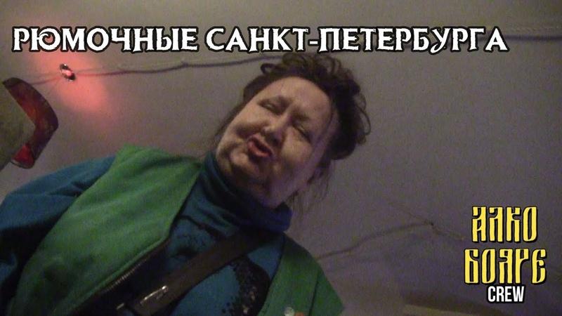 Рюмочные Санкт Петербурга Третья Часть Алко Влог 6 Алко Бояре 18