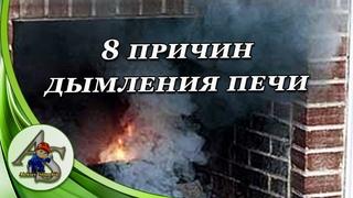 Почему дымит печь?  8 причин дымления печи.