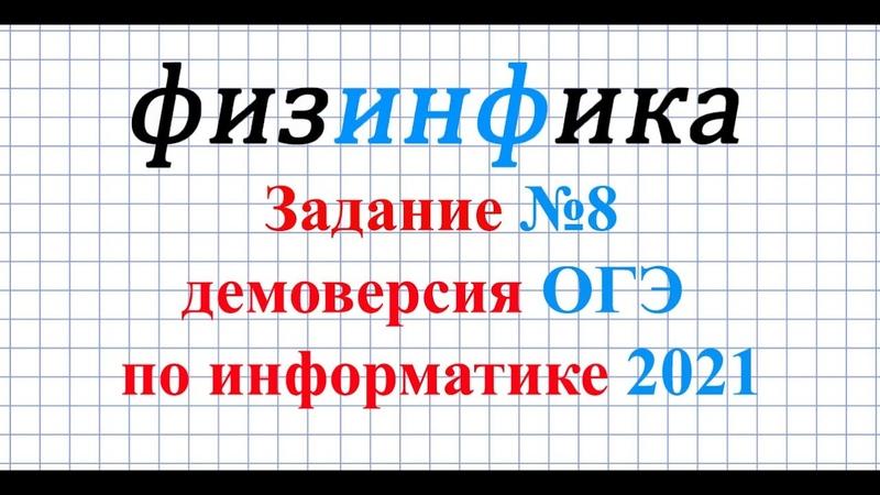 ОГЭ по информатике. Задание №8. Демоверсия 2021