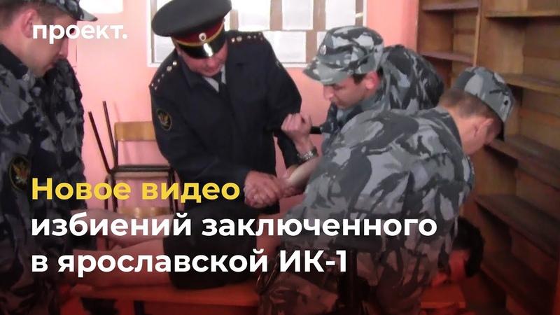 Новое видео избиений заключенного в ярославской ИК 1